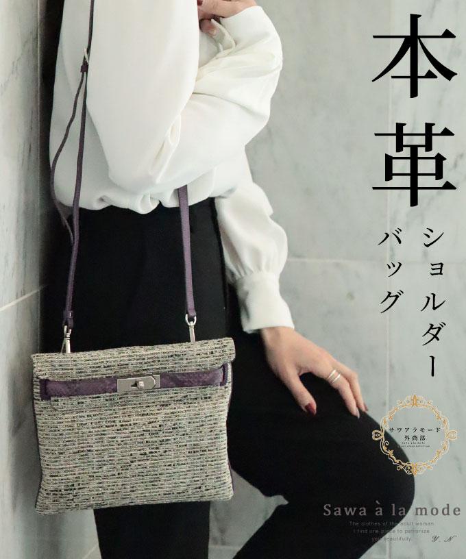 パイソンベルト付きツイードバッグ【5月21日14時再入荷】