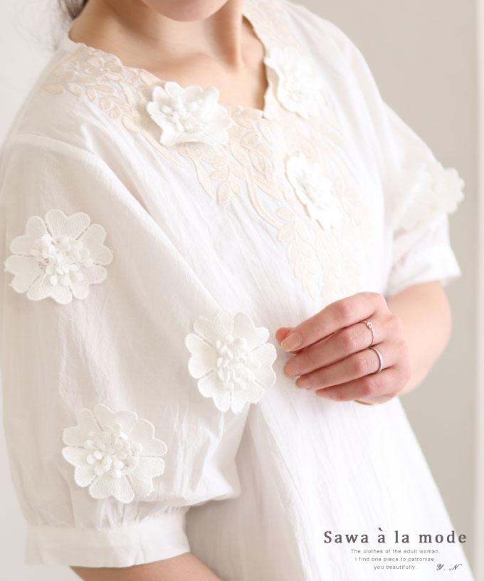 花コサージュ付きふんわり袖の刺繍ブラウス【5月17日20時販売新作】