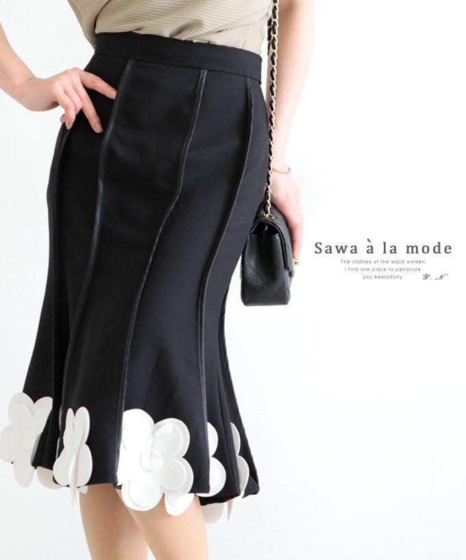マーメイドシルエットの花モチーフ付きスカート【5月17日20時販売新作】