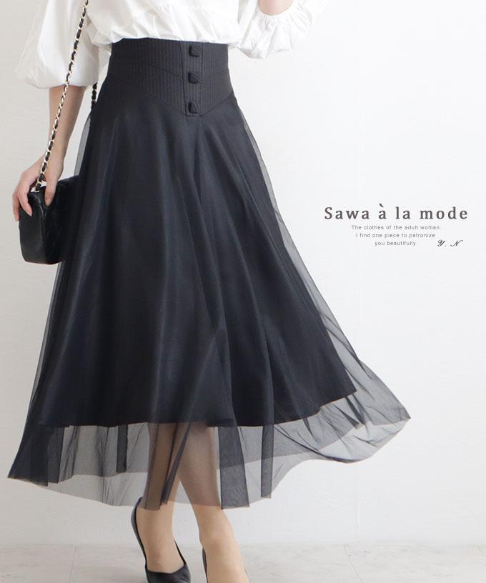 飾りボタンのロング丈チュールスカート【5月19日20時販売新作】
