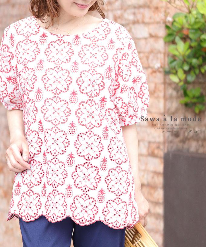ふんわり袖の花刺繍コットンブラウス【6月12日20時販売新作】