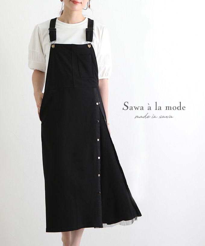異素材ドッキングの2wayサロペットスカート【7月19日20時販売新作】