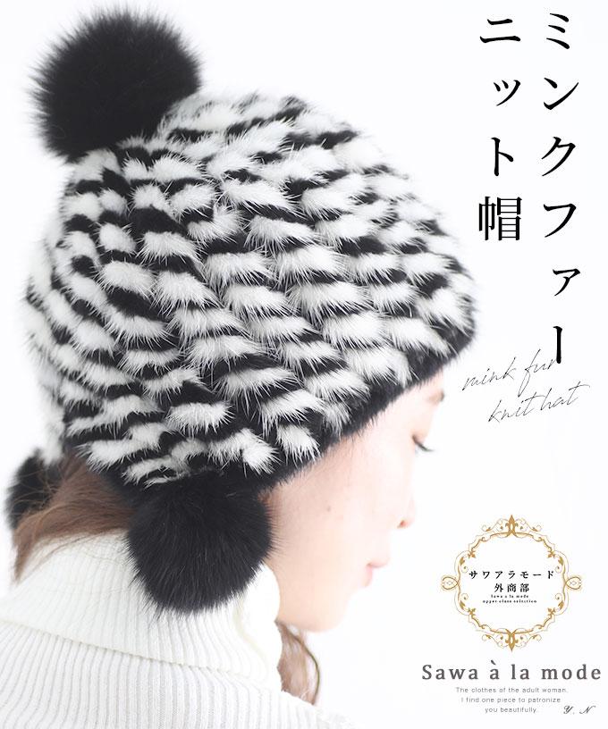 ミンクとフォックスファーの最高級ニット帽【10月18日20時再入荷】