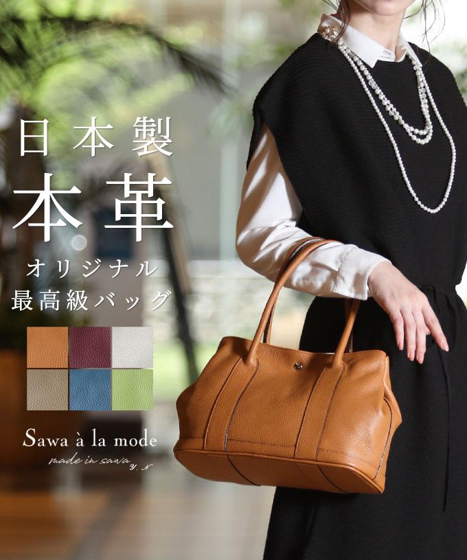 2way使える日本製本革ハンドバッグ【10月11日20時再入荷】