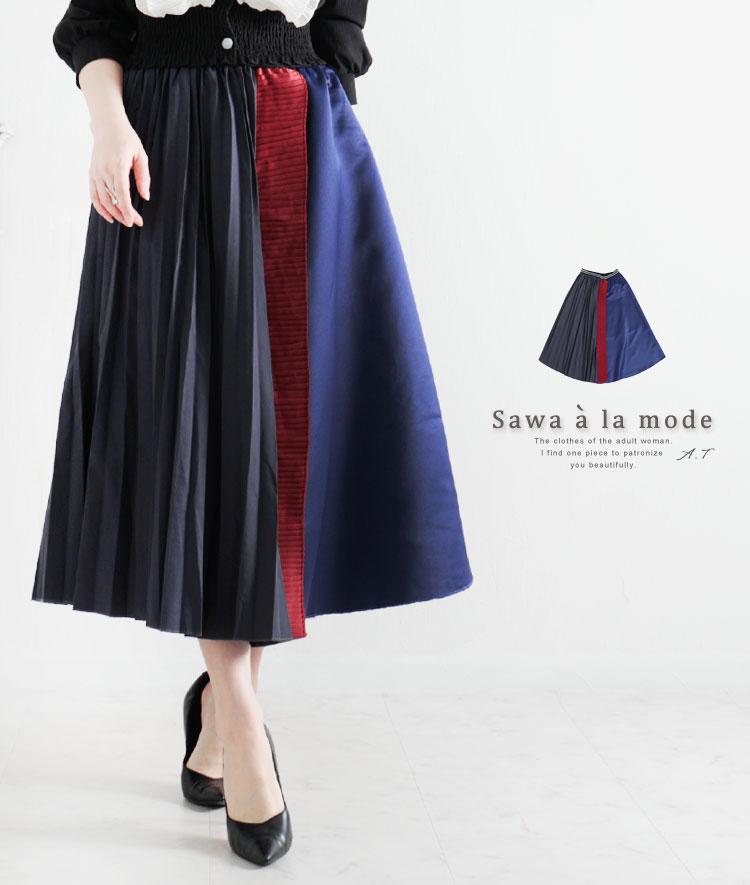 プリーツとフレアのドッキングデザインスカート【10月25日20時再入荷】