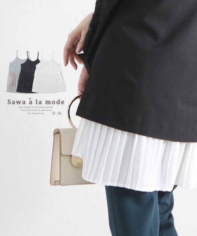 レイヤードで楽しむ裾プリーツのインナートップス【9月29日20時販売新作】
