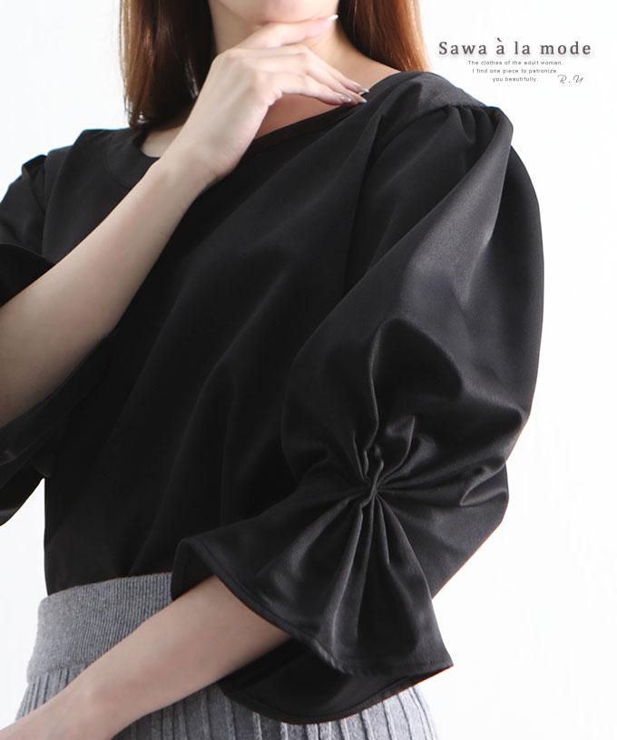 お袖のくしゅっと感が可愛い艶めく黒ブラウス【10月18日20時販売新作】