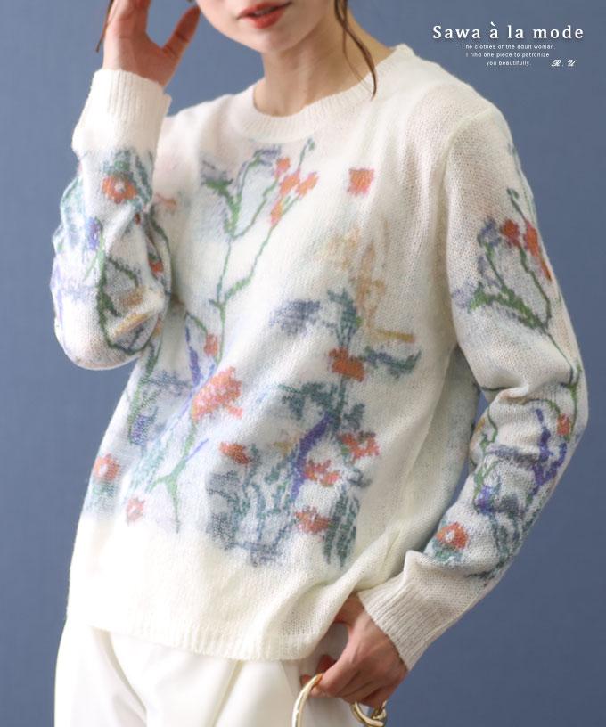 水彩のお花畑のような花柄ニットトップス【10月20日20時販売新作】