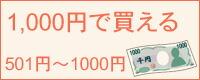 1000円以下検索画面が別ウィンドウで開きます