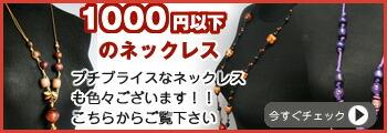 1000円以下のネックレス