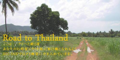 ここはタイへと続く道