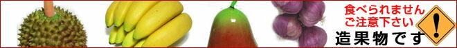 イミテーションフルーツ