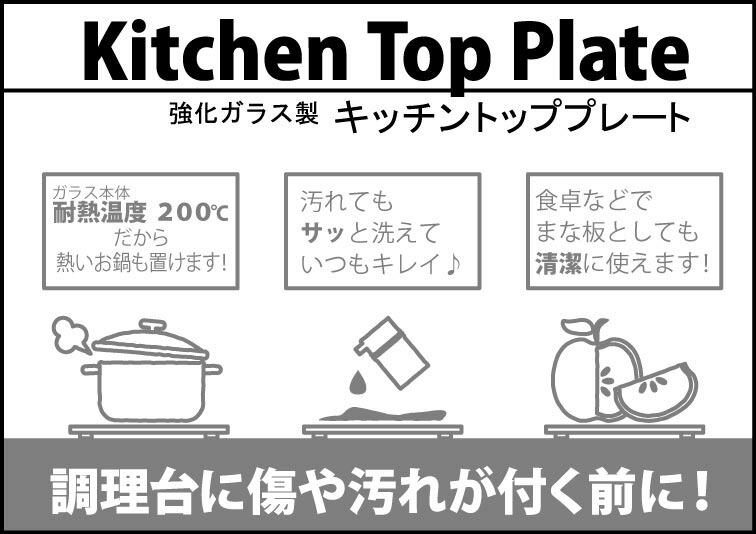 キッチン調理台の傷付き防止プレート強化ガラス