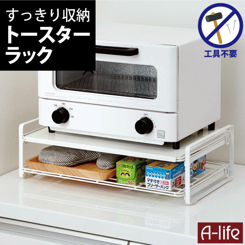 キッチン収納トースターラックホワイト