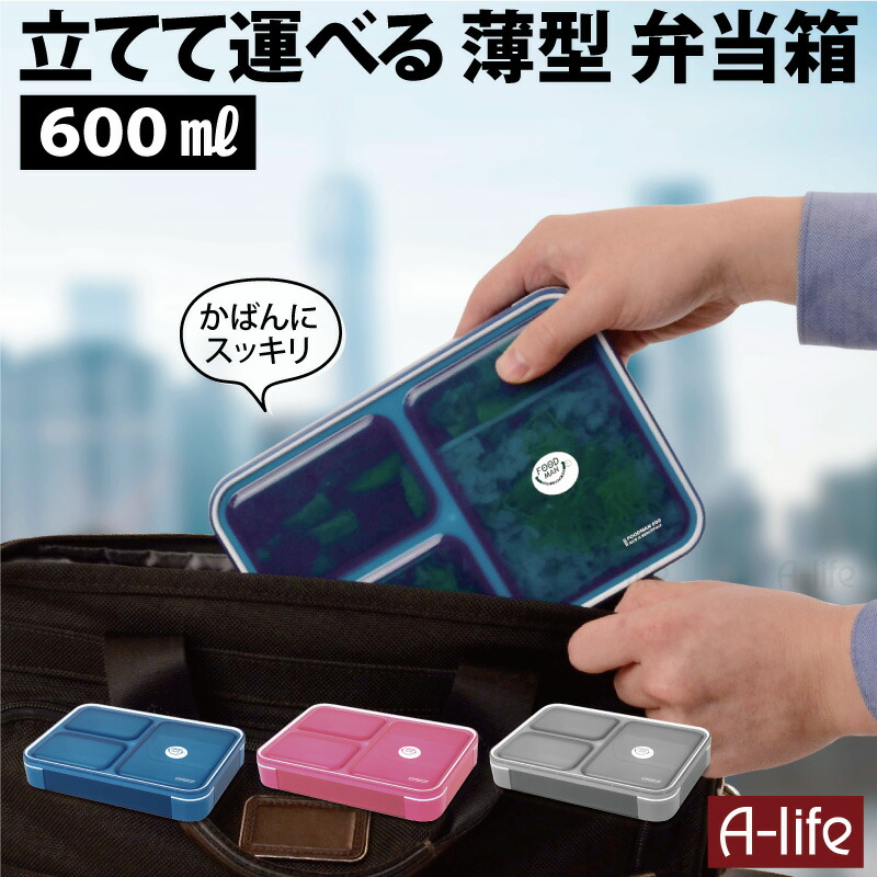 ランチボックス弁当箱600