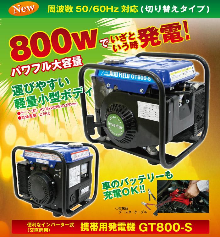 【楽天市場】送料無料 家庭用 発電機【小型 軽量 価格 ...