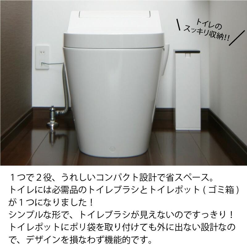 トイレブラシポットセット日本製