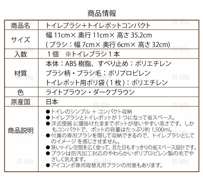 トイレブラシポットセット日本製木目調ライトブラウンダークブラウン