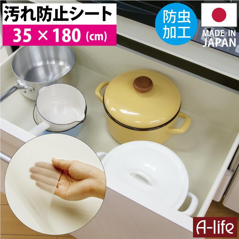 キッチンシンク下汚れ防止防虫シートS35cm