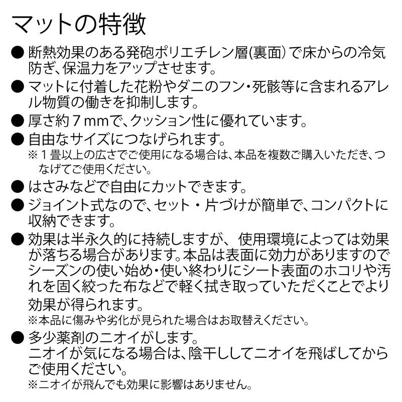 ョイントマット
