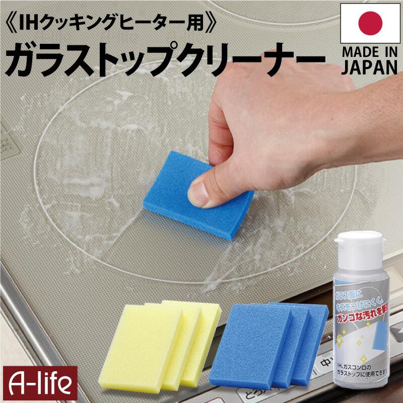 IHクッキングヒーターガラスクリーナー洗浄剤