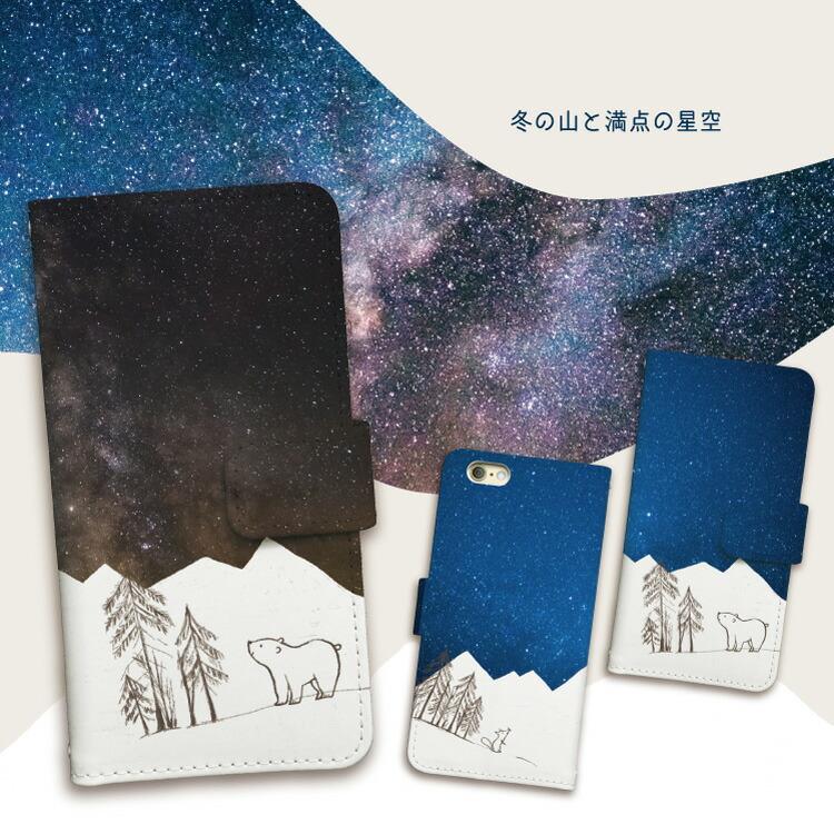 iPhone手帳型ケース「動物 植物 星 空 しろくま キツネ 宇宙 クリスマス 冬 雪」紹介画像