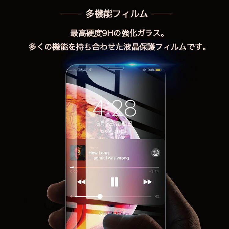 9H強化ガラス保護フィルム3