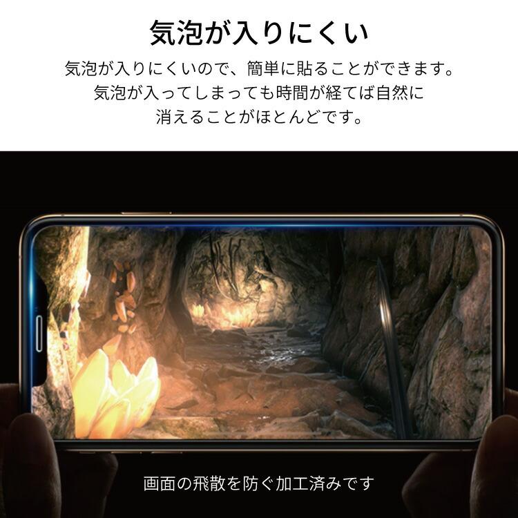 9H強化ガラス保護フィルム8