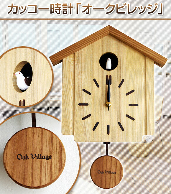 カッコー時計「オークビレッジ」898