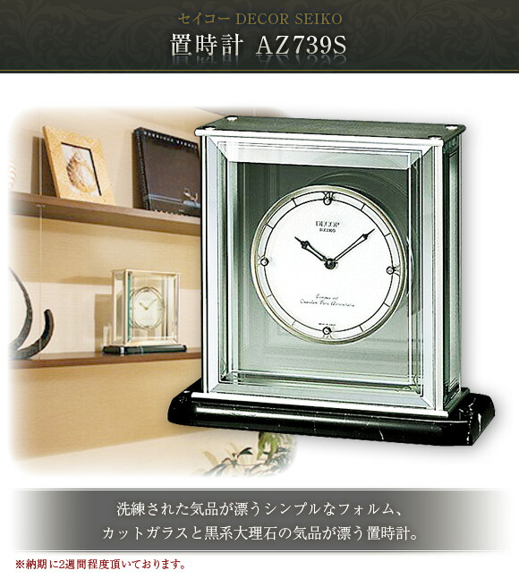 New Seiko Decor Clock Az739s Two Weeks Lead Time Required