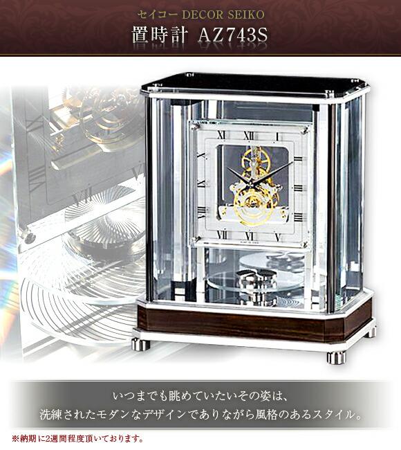 【新作】セイコー DECOR SEIKO 置時計 AZ743S 【納期2週間程度必要】