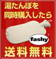 Fashy湯たんぽ送料無料