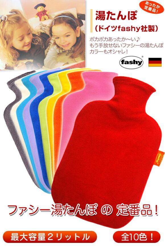湯たんぽ(ゆたんぽ)スタンダード ドイツfashyファシー社製