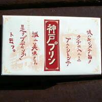 神戸のおかし「神戸プリン・スタンダード」