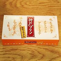 神戸のおかし「神戸プリン・生キャラメル」