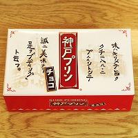 神戸のおかし「神戸プリン・チョコ」