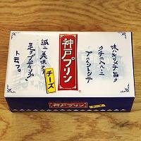 神戸のおかし「神戸プリン・チーズ」