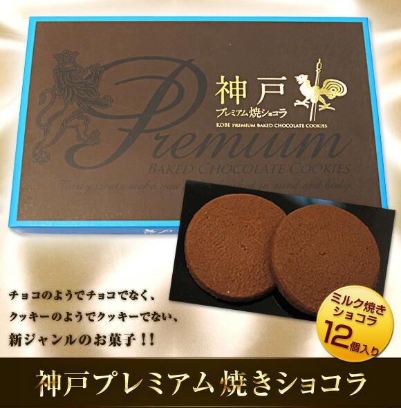 神戸プレミアム焼きショコラ