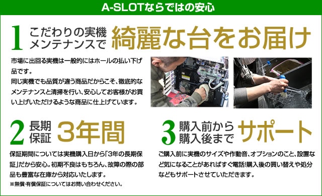 A-SLOTならではの安心