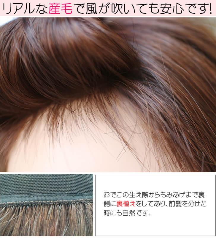 リアルな産毛