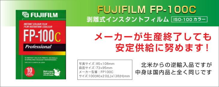 FUJIFILM FP-100C(剥離式インスタントフィルム ISO-100カラー)