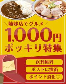 1000円ポッキリ特集(姉妹店)