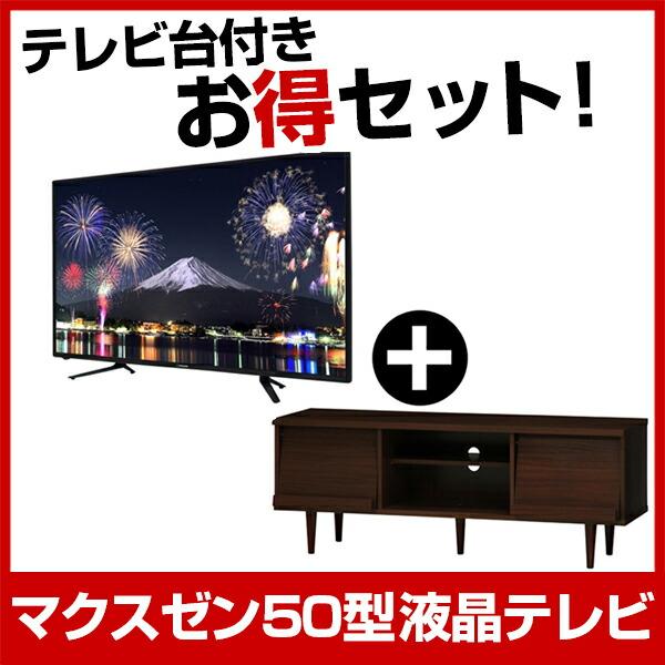 マクスゼン液晶テレビ50型テレビ台セット