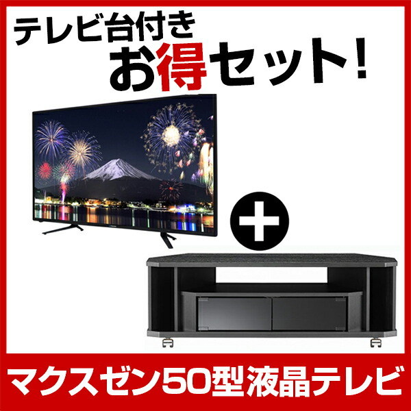マクスゼン液晶テレビ50型コーナーテレビ台セット