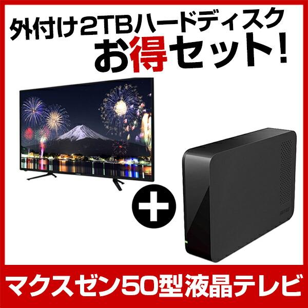 マクスゼン液晶テレビ50型2TBHDDセット