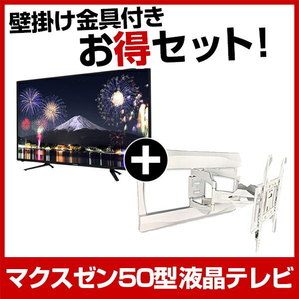 マクスゼン液晶テレビ50型&壁掛け金具セット
