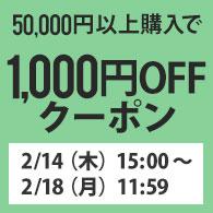 50000円以上1000円OFF