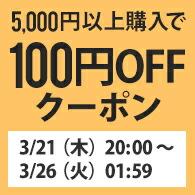 5000円以上100円OFF