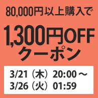 80000円以上1300円OFF