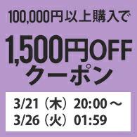 100000円以上1500円OFF